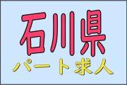 【石川県金沢市】脳外病院★外来・健診・病棟配属★週3~5日★日勤パート求人【3849】