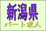 【新潟市中央区】デイサービス★午前勤務可能★時短可能★扶養内可★週2~3日★日勤パート求人【2916】