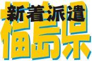 【福島県福島市】★外来相談可★有床クリニック★産婦人科★小児科★期間勤務OK★2ヶ月~★