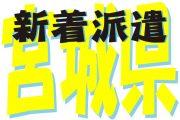 【宮城県仙台市】★日勤のみ★訪問看護★駅チカ★勤務期間相談可★(43577)