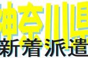 【川崎市多摩区】車通勤可!週2~・日勤のみ・1月末まで!老健の派遣求人です♪