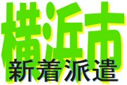 【横浜市港北区】時給2,000円!車通勤可!有料老人ホームの派遣求人です。