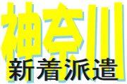 【鎌倉市】時給2,300円!車通勤可能!オンコール無し!有料老人ホームの派遣求人です♪1ヶ月以上、週4日~可能な方の募集です!