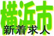 【横浜市港南区】助産師募集、希少な看護教員の日勤常勤求人です!