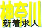【横浜市戸塚区】駅チカ徒歩3分!内科クリニックでの日勤パート求人です♪