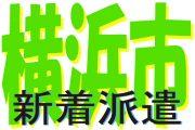 【横浜市保土ヶ谷区】高額派遣!夜勤47,275円!電話面談・入寮の相談可!病棟の求人です。
