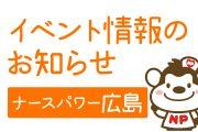 ★『特別オープン!休日相談会』のお知らせ★