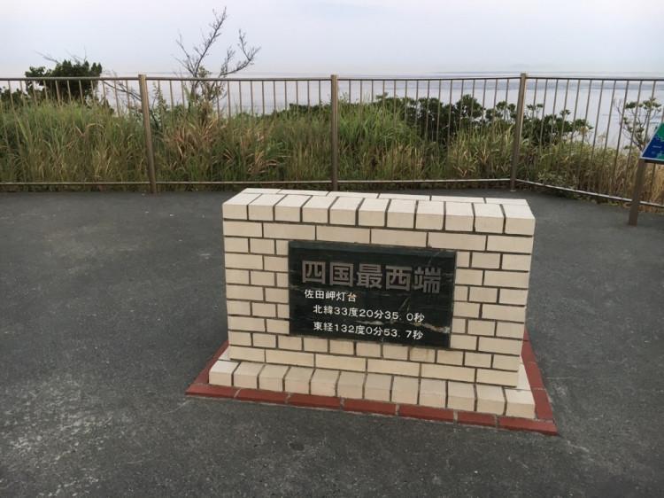 四国最西端の地