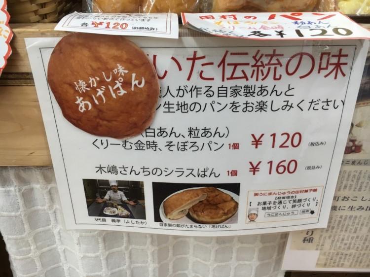 うにまんじゅうの田村菓子舗