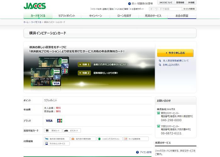 ジャックス横浜インビテーションカードの画像