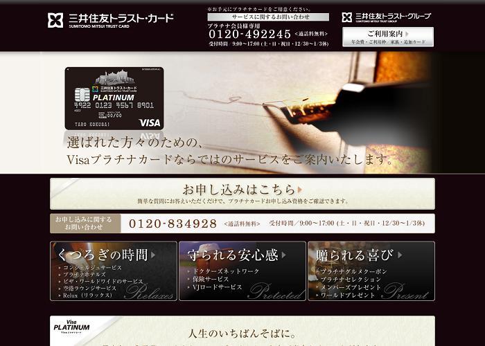 三井住友トラストVISAプラチナカードの画像