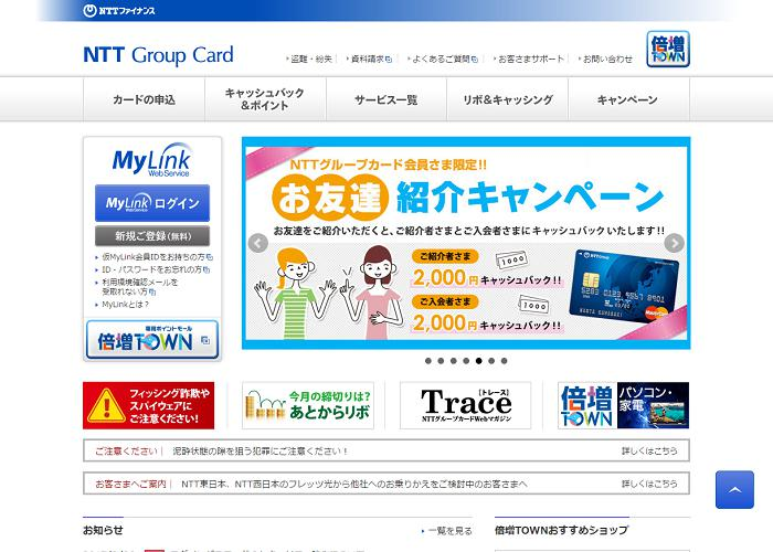 NTTグループカードの画像