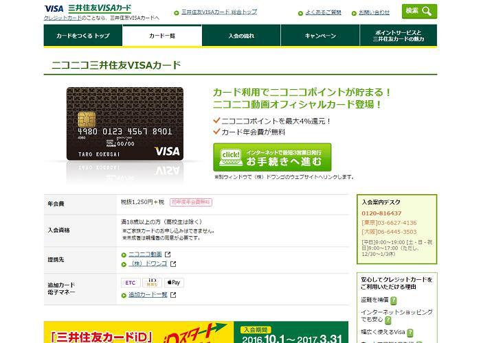 ニコニコ三井住友VISAカードの画像