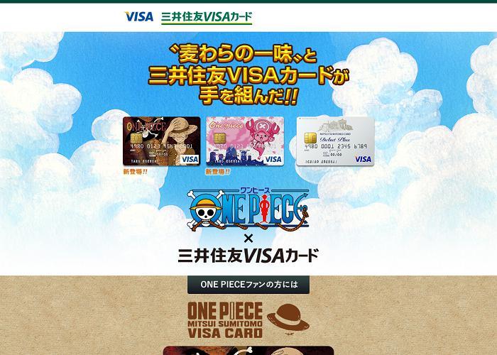 ワンピースVISAカードの画像