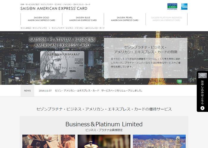 セゾンプラチナ・ビジネス・アメリカン・エキスプレス・カードの画像