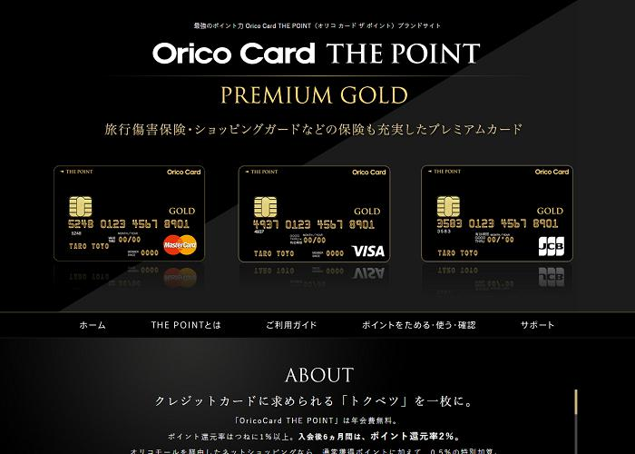 Orico Card THE POINT PREMIUM GOLDの画像