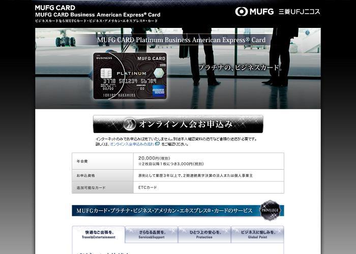 MUFGカード・プラチナ・ビジネス・アメリカン・エキスプレス・カードの画像
