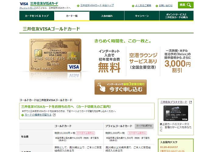 三井住友VISAゴールドカードの画像
