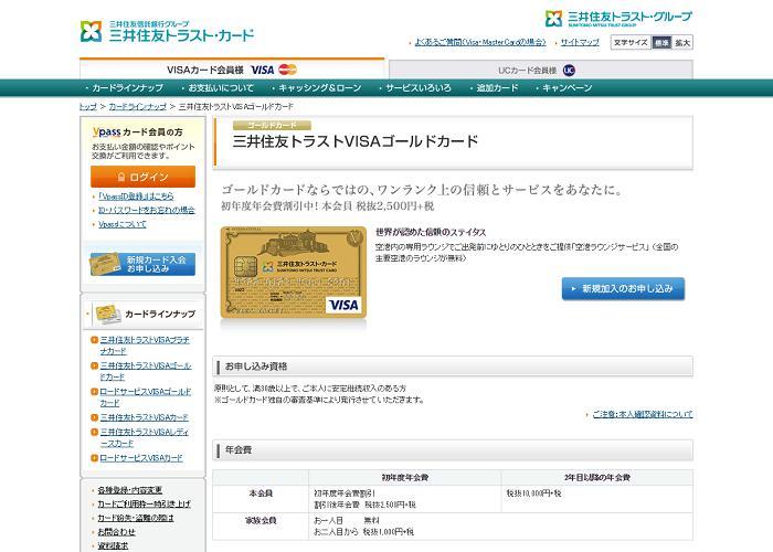 三井住友トラストVISAゴールドカードの画像