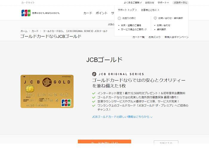 JCBゴールドカードの画像