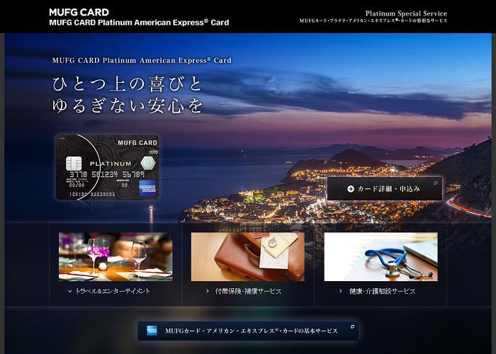MUFGカード・プラチナ・アメリカン・エキスプレス・カードの画像