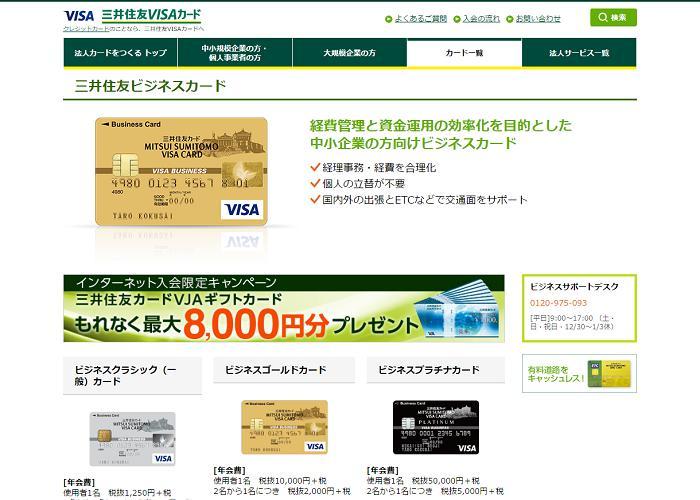三井住友VISAビジネスゴールドカードの画像