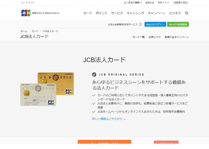 JCBゴールド法人カードの画像