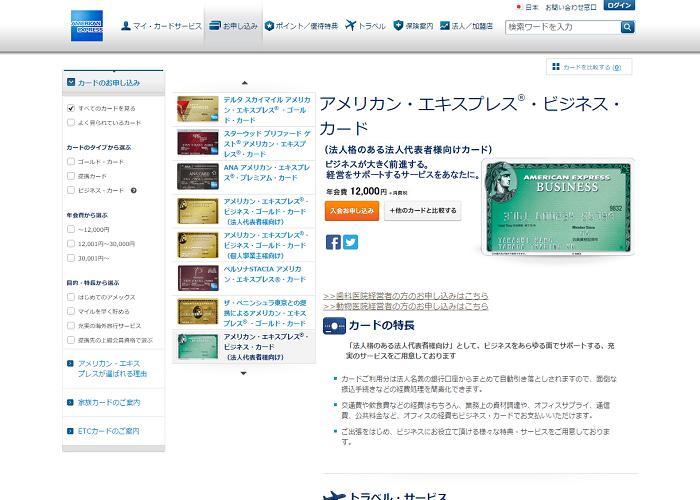 アメリカン・エキスプレス・ビジネス・カードの画像