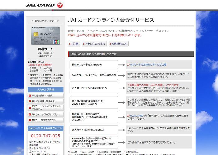 JAL普通カード(JCB)の画像