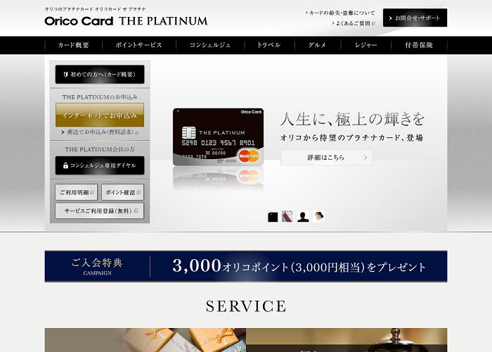 Orico Card THE PLATINUMの画像