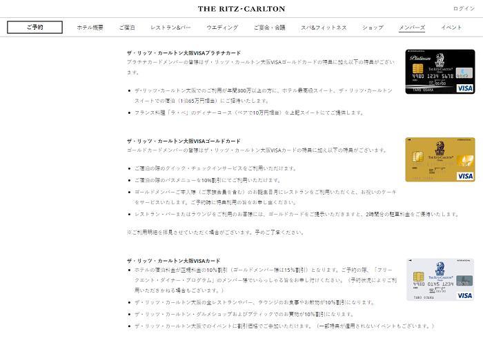 ザ・リッツ・カールトン大阪VISAカードの画像