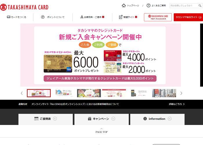 タカシマヤ・プラチナカードの画像