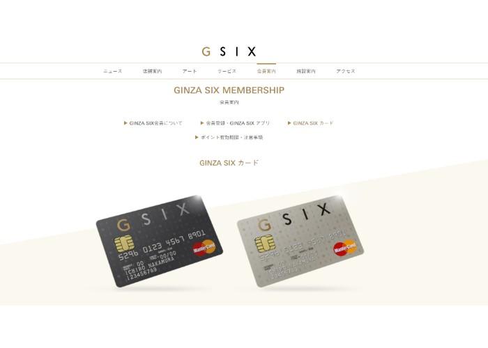 GINZA SIX カード プレステージの画像