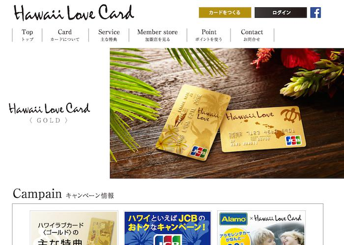 Hawaii Love Card GOLDの画像