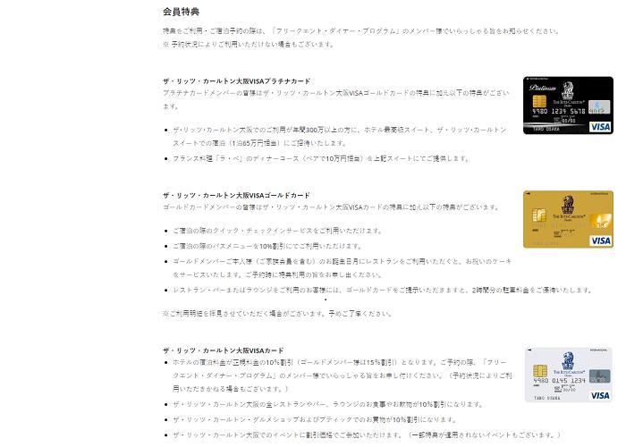 ザ・リッツ・カールトン大阪VISA プラチナカードの画像