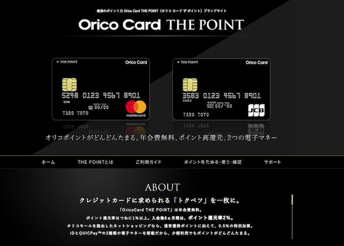 OricoCard THE POINTの画像