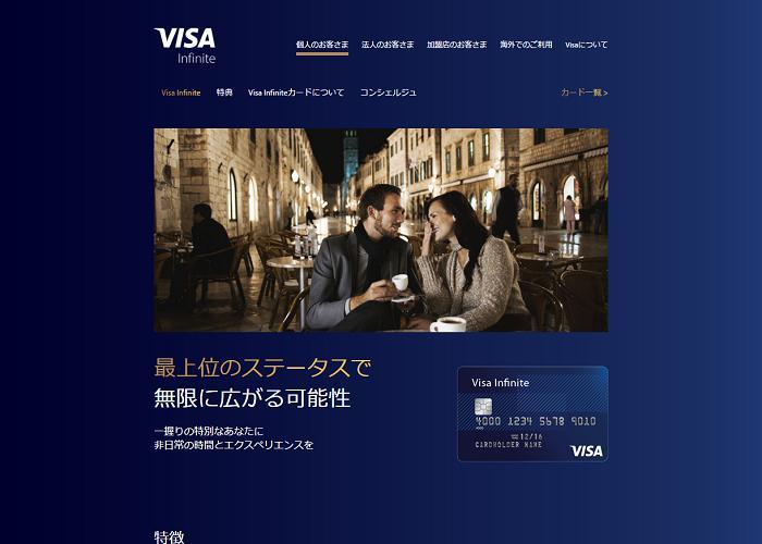 スルガ銀行VISA Infiniteカードの画像