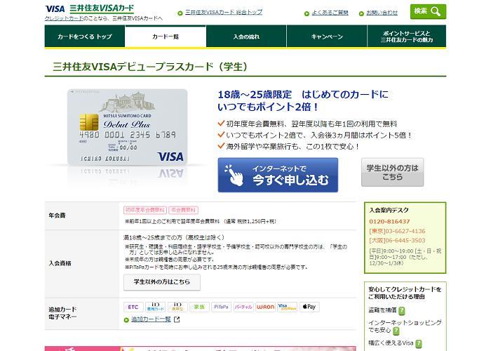 三井住友VISAデビュープラスカードの画像