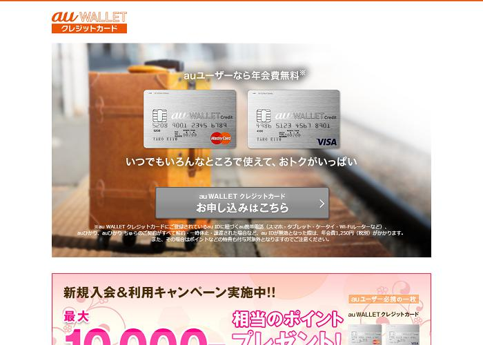 au WALLET クレジットカードの画像