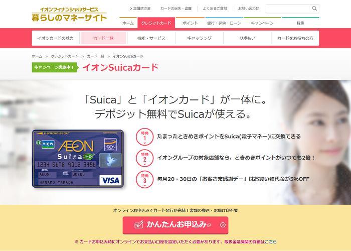 イオンSuicaカードの画像