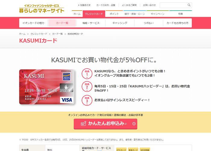 KASUMIカードの画像