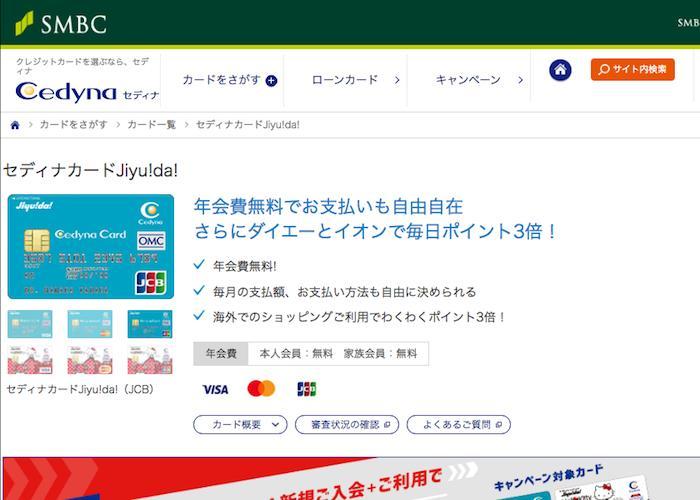 セディナカードJiyu!da!の画像