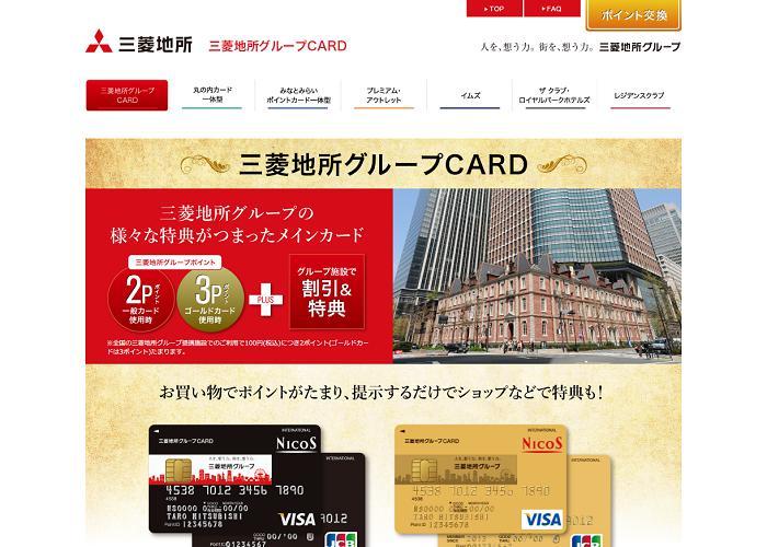 三菱地所グループCARDの画像