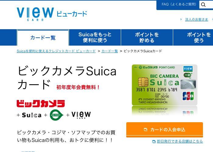 ビックカメラSuicaカードの画像