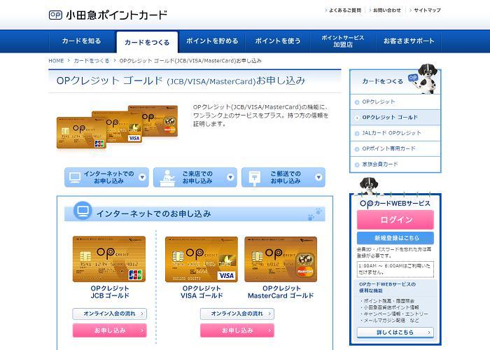 OP(小田急ポイント)クレジットゴールドの画像