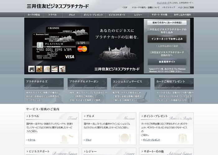 三井住友VISAビジネスプラチナカードの画像