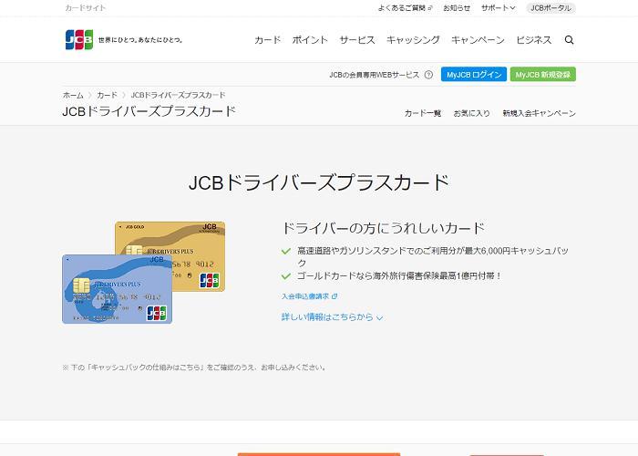 JCBドライバーズプラスカードの画像