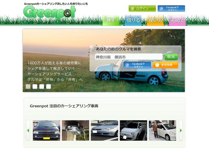 Greenpot(グリーンポット)の画像