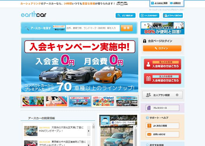 earth car(アースカー)の画像