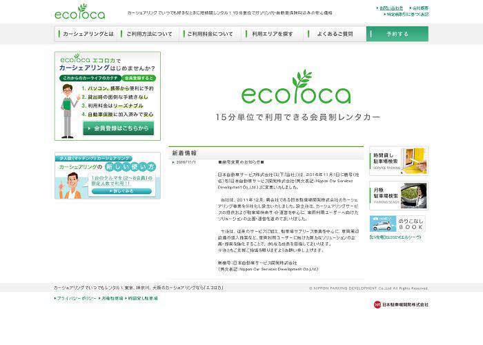 ecoloca(エコロカ)の画像